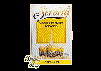 Табак для кальяна Serbetli Popcorn (Попкорн) 50 грамм