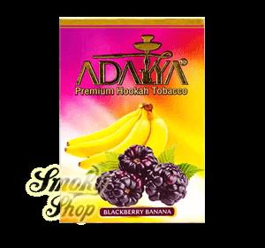 Табак Adalya Blackberry Banana (Ежевика Банан)