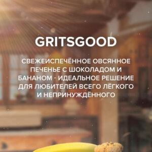 Чайная смесь 4-20 Gritsgood