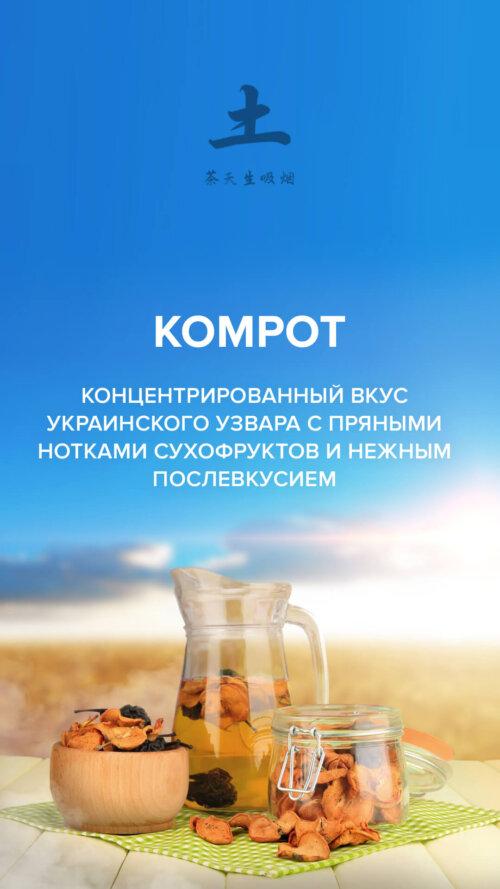 Чайная смесь 4-20 Kompot