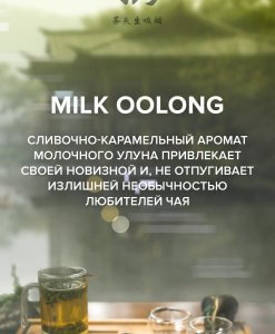 Чайная смесь 4:20 Hookah Tea Milk Oolong (Молочный улун, 125 грамм)