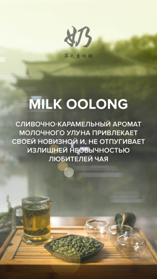 Чайная смесь 4-20 Milk Oolong