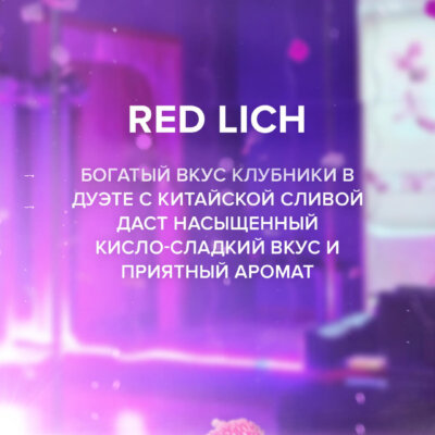Чайная смесь 4-20 Red Lich
