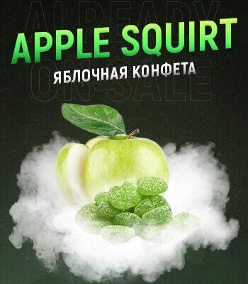 Табак 4.20 Apple Squirt - Яблочная конфета