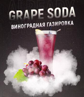 Табак 4:20 Grape soda