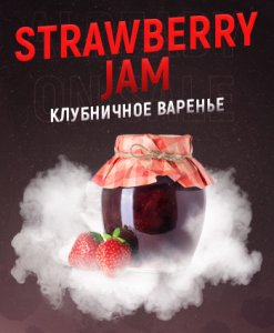 Табак 4:20 Strawberry Jam (Клубничное варенье, 125 грамм)