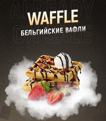 Табак 4:20 Waffle