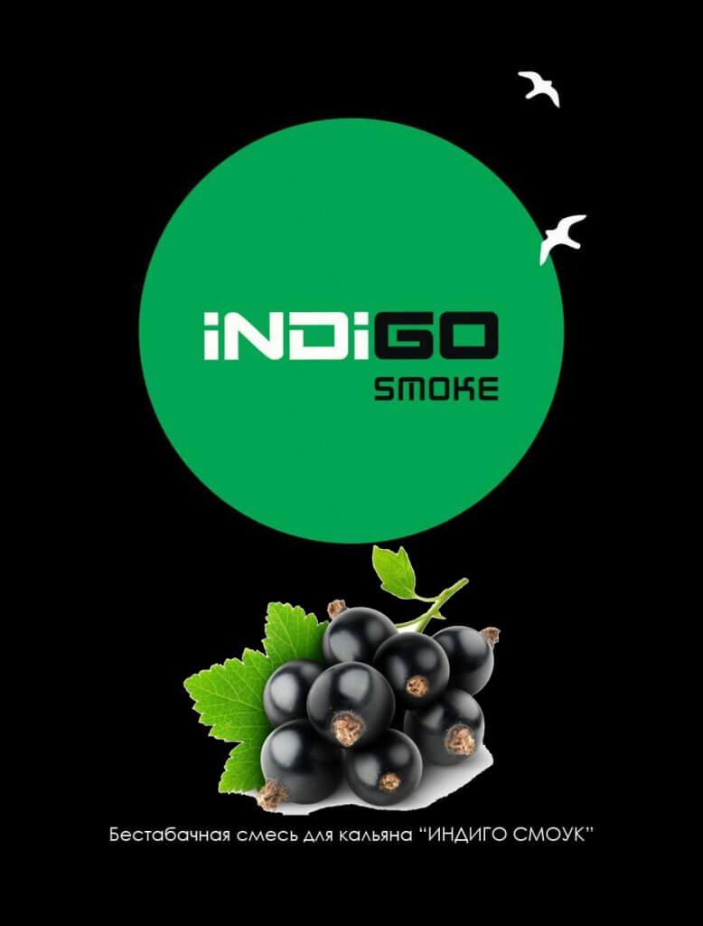 Чайная смесь Indigo Smoke Черная смородина (Smorodina, 100 грамм)