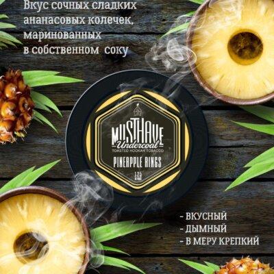 Табак для кальяна MustHave Pineapple Rings