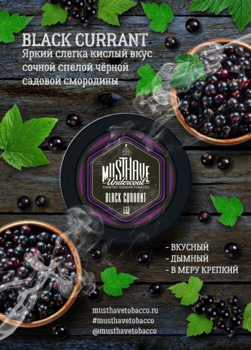 Tabak MustHave Blackcurrant CHyornaya smorodina 125 gr