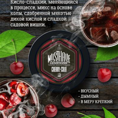 Табак для кальяна MustHave Cherry-Cola