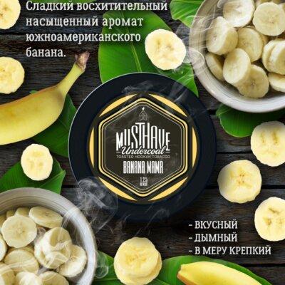 Табак для кальяна MustHave Banana Mama