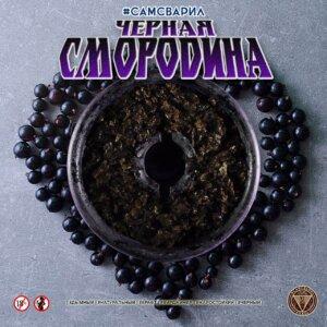 Табак СамСварил Черная смородина 100 грамм
