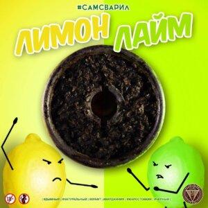 Табак СамСварил Лимон Лайм 100 грамм