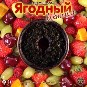Табак СамСварил Ягодный коктейль 100 грамм