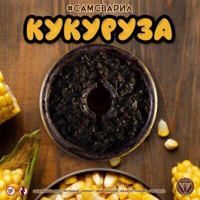 табак самсварил со вкусом варенной кукурузы
