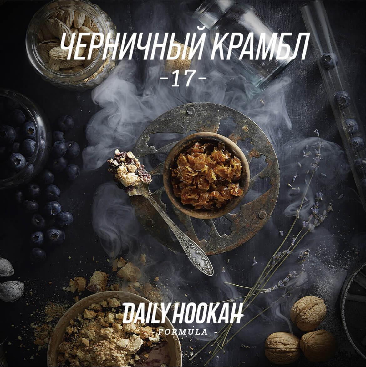 Табак Daily Hookah Черничный крамбл