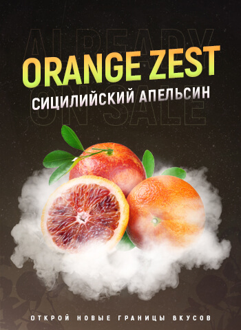 Табак 4.20 Orange zest - Сицилийский апельсин
