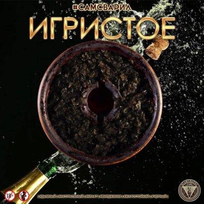 Табак СамСварил Игристое - фото