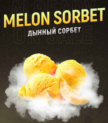 Табак 4.20 Melon sorbet - Дынный сорбет