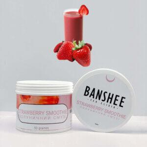 Табак Banshee Strawberry Smoothie - Клубничный смузи