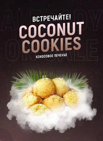 Табак 420 Coconut cookies (Кокосовое печенье)
