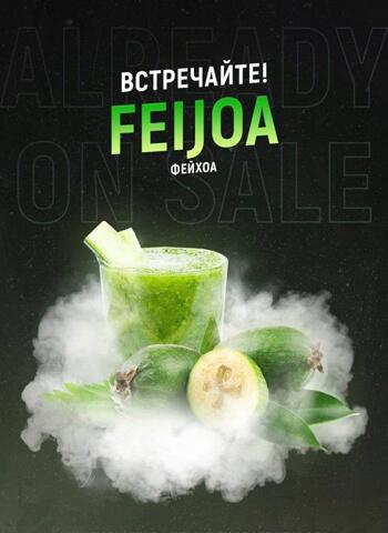Табак 420 Feijoa (Фейхоа)