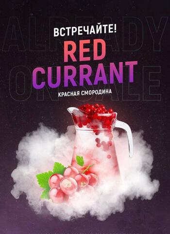 Табак 420 Red Currant (Красная смородина)