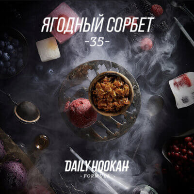 Табак Daily Hookah Ягодный сорбет 250 грамм