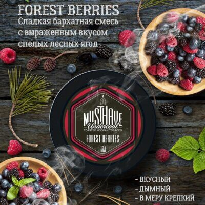 Must Have Forest Berries (Лесные ягоды)