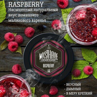 Must Have Raspberry (Малина)