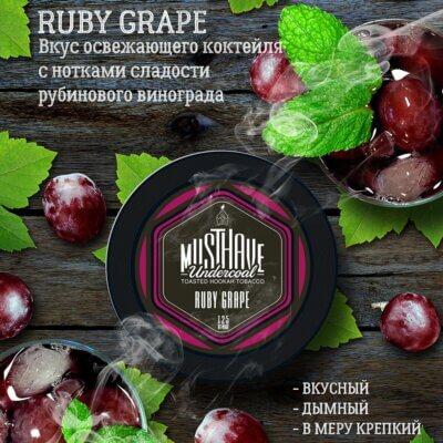 Табак Must Have Ruby Grape (Рубиновый виноград)