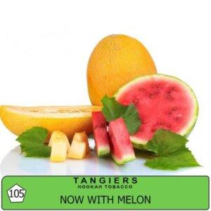 Табак Tangiers Birquq Now With Melon 105