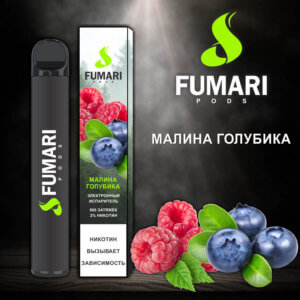 Одноразовая POD-система Fumari Малина Голубика