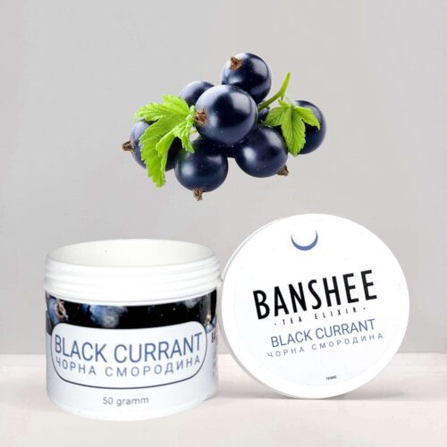 Banshee Blackcurrant (Черная смородина) 50 грамм