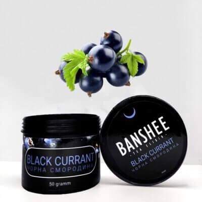 Banshee dark Черная смородина (Blackcurrant) 50 грамм