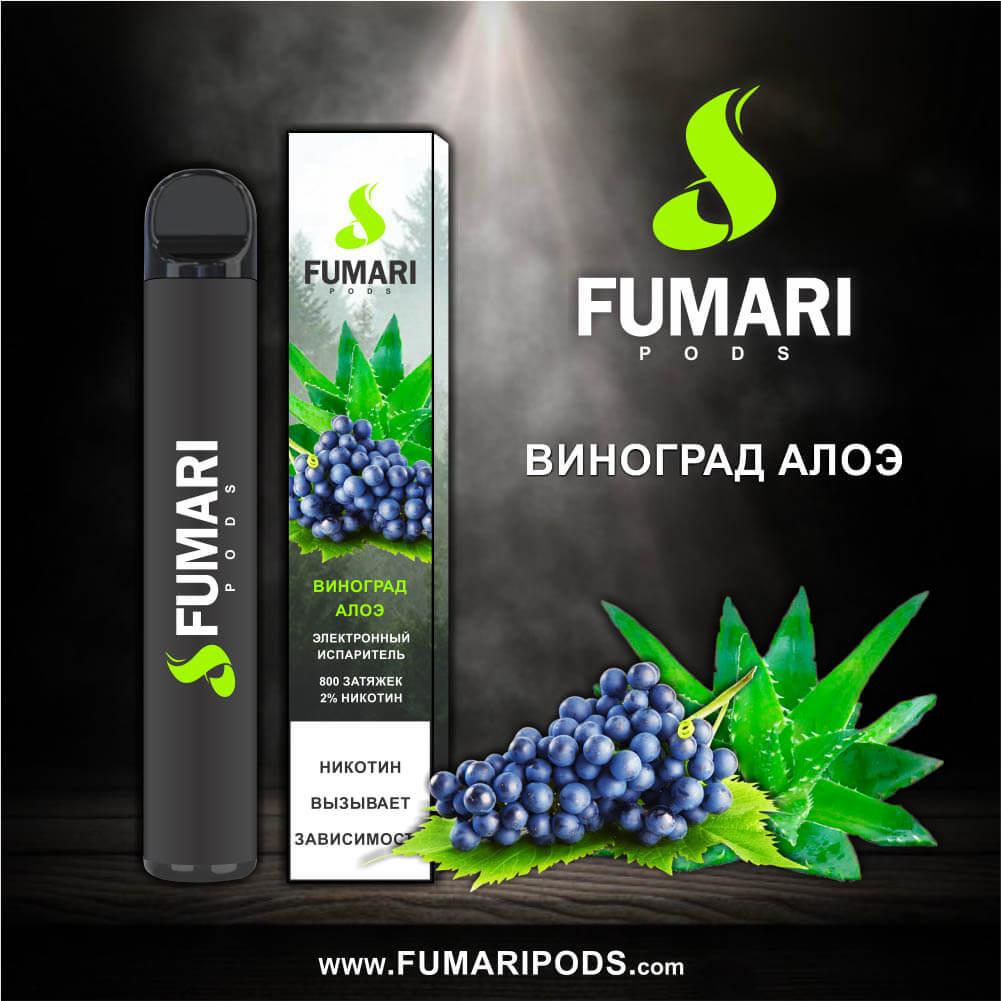 Одноразовая POD-система Fumari Виноград Алое