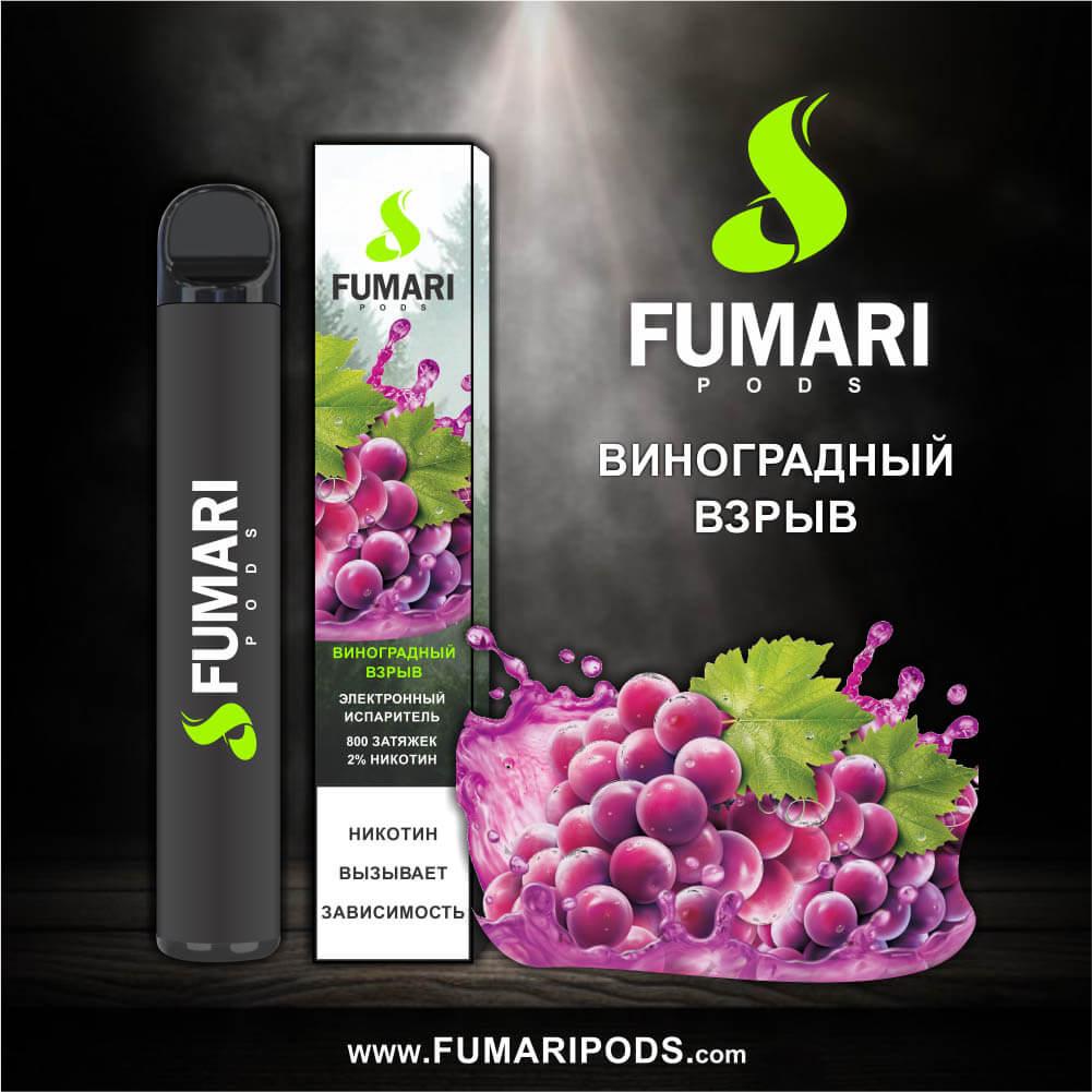 Одноразовая POD-система Fumari Виноградный взрыв
