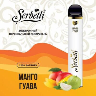 Одноразовая POD-система Serbetli Mango Guava