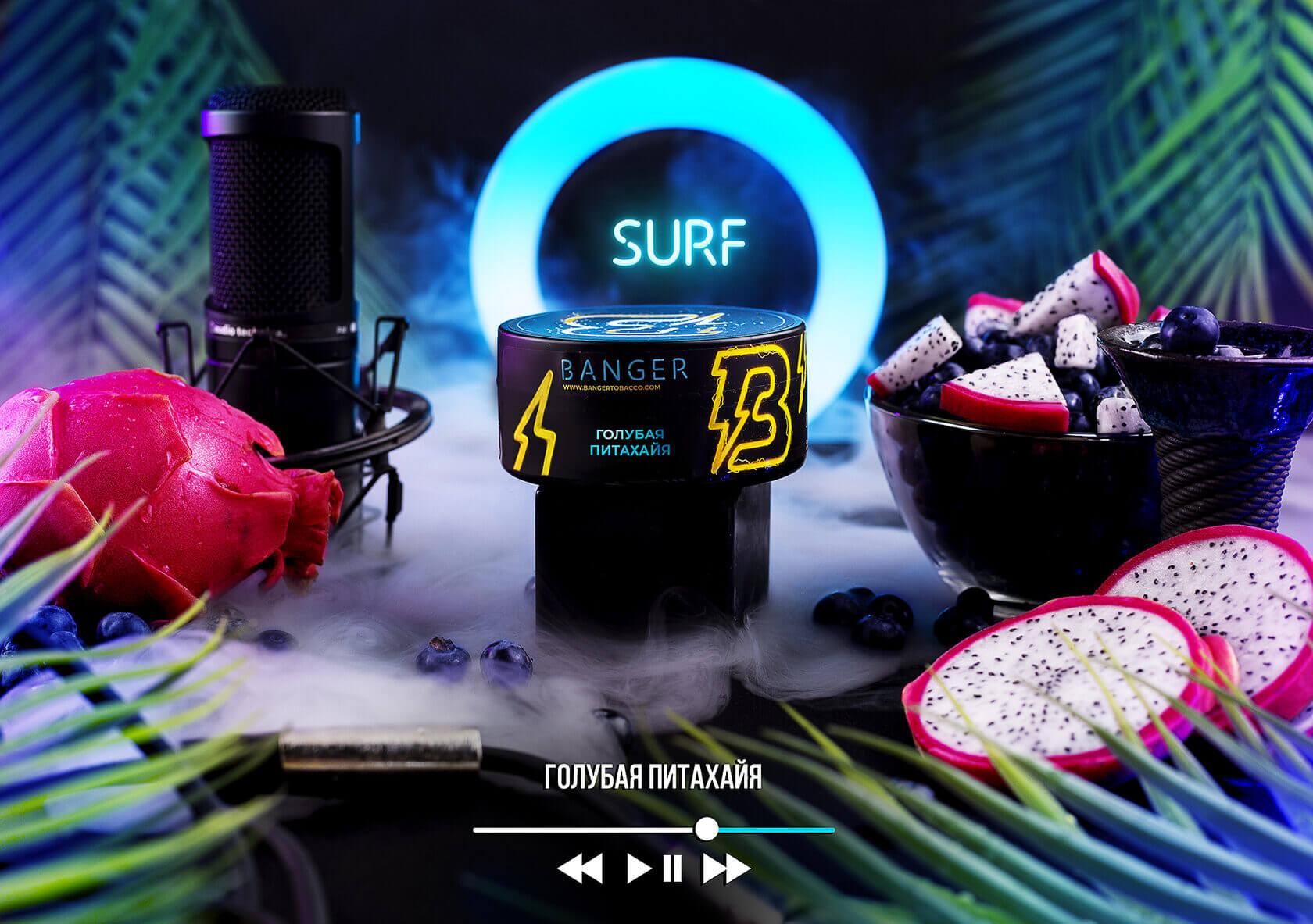 Табак Banger Surf (Голубая Питахайя)