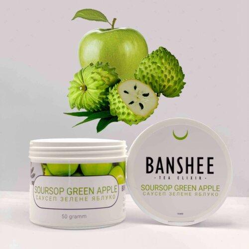 Banshee Soursop Green apple (Саусеп зеленое яблоко) 50 грамм